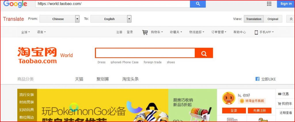 Taobao English Version